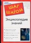 Короткевич В.И. - Энциклопедия знаний' обложка книги