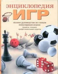 Энциклопедия игр Белякова О.В.