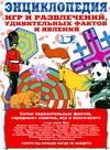 Энциклопедия игр и развлечений, удивительных фактов и явлений Русакова А.