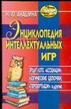Энциклопедия интеллектуальных игр Анашина Н.Ю.