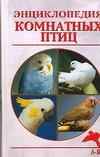 Рахманов А.И. - Энциклопедия комнатных птиц' обложка книги