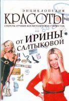 Салтыкова И.И. - Энциклопедия красоты от Ирины Салтыковой' обложка книги