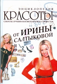 Энциклопедия красоты от Ирины Салтыковой Салтыкова И.И.