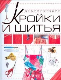 Энциклопедия кройки и шитья Чернышева Л.А.