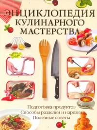 Энциклопедия кулинарного мастерства - фото 1