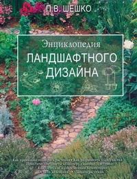 Энциклопедия ландшафтного дизайна Шешко П.С.