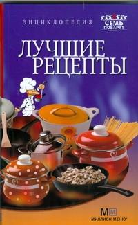Энциклопедия лучшие рецепты - фото 1