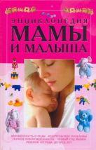 Колкова Т.В. - Энциклопедия мамы и малыша' обложка книги