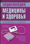 Энциклопедия медицины и здоровья в вопросах и ответах Кравчук А.М.