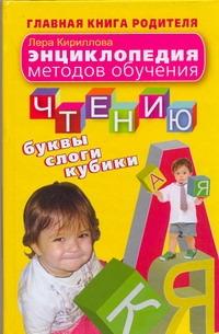 Энциклопедия методов обучения чтению. Буквы, слоги, кубики Кириллова Лера