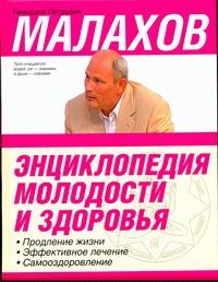 Энциклопедия молодости и здоровья Малахов Г.П.