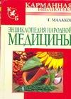 Энциклопедия народной медицины Малахов Г.П.