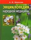 Энциклопедия народной медицины Маркова А.В.