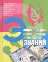 . Энциклопедия необходимых и полезных знаний