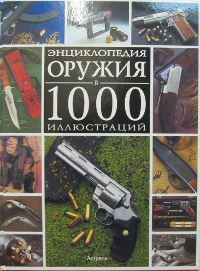 Энциклопедия оружия в 1000 иллюстраций - фото 1