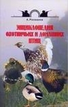 Рахманов А.И. - Энциклопедия охотничьих и домашних птиц' обложка книги