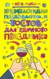 Мухин И.Г. - Энциклопедия поздравлений и тостов для удачного праздника' обложка книги
