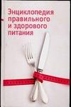 Греллерт Ф. - Энциклопедия правильного и здорового питания' обложка книги