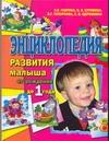Энциклопедия развития малыша от рождения до 1 года Гаврина С.Е.