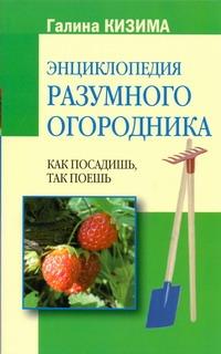 Энциклопедия разумного огородника: Как посадишь, так поешь