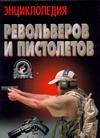 Шунков В.Н. - Энциклопедия револьверов и пистолетов' обложка книги