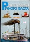 Черников И.И. - Энциклопедия речного флота' обложка книги