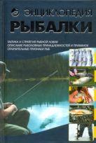 Мельников И.В. - Энциклопедия рыбалки' обложка книги