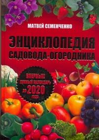 Матвей Семенченко - Энциклопедия садовода-огородника. Лунный календарь до 2020 года обложка книги