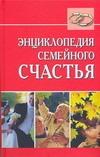 Образцова Л.Н. - Энциклопедия семейного счастья' обложка книги