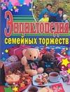 Энциклопедия семейных торжеств Кугач А.Н.