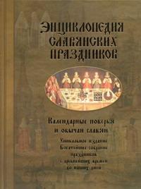 Энциклопедия славянских праздников