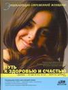 Энциклопедия современной женщины. Путь к здоровью и счастью - фото 1