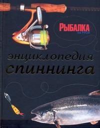 Константинов Е.М. - Энциклопедия спиннинга обложка книги