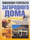 Энциклопедия строительства  загородного дома