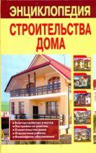 Энциклопедия строительства дома