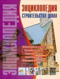 Рыженко В.И. Энциклопедия строительства дома куплю дом или коттедж в солотче