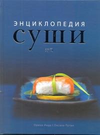 Энциклопедия суши