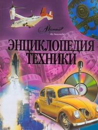 Энциклопедия техники Лойм А.Н.