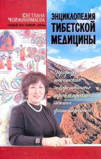 Энциклопедия тибетской медицины: Природа тибетских лекарственных трав и практика Чойжинимаева С.Г.