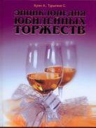 Кугач А.Н. - Энциклопедия юбилейных торжеств' обложка книги