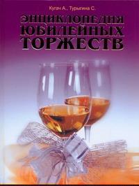 Энциклопедия юбилейных торжеств