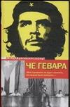 Че Гевара Э. - Эпизоды революционной войны' обложка книги