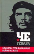 Че Гевара Э. - Эпизоды революционной войны на Кубе' обложка книги