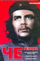 Че Гевара Э. - Эпизоды революционной войны на Кубе. Боливийский дневник. Партизанская война' обложка книги
