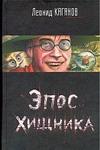 Каганов Л. - Эпос хищника обложка книги