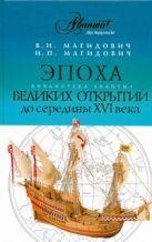 Магидович В.И. - Эпоха великих открытий. I период (до середины XVI века)' обложка книги