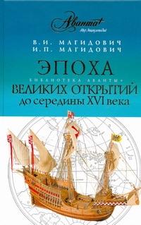 Эпоха великих открытий. I период (до середины XVI века) Магидович В.И.