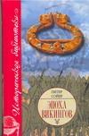 Сойер П. - Эпоха викингов' обложка книги