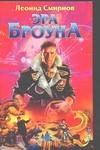 Смирнов Л. - Эра Броуна' обложка книги