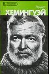 Паскуаль А. - Эрнест Хемингуэй' обложка книги